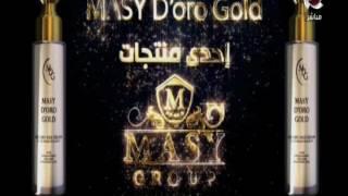"""#x202b;كيفية الحصول على """" ماسي دورو جولد """" لبشرة اصغر 10 سنوات   مع ماسي أحلى#x202c;lrm;"""