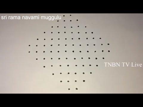 sri rama navami special muggulu | sri rama navami kolam 2018, sri rama navami rangoli | TNBN TV Live