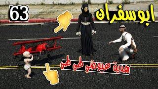 مسلسل ابو سفران #63 - عوضنا هدية عيوضي طي طي  ...!!!  | GTA 5 #هدية