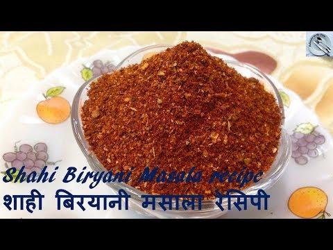 Shahi biryani masala recipe - in hindi - DOTP - Ep (308)
