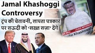 U.S Warns Saudi Arabia over Jamal Khashoggi ट्रंप की चेतावनी, लापता पत्रकार पर सऊदी को सख़्त सज़ा