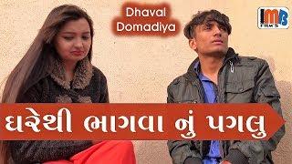 ઘરે થી ભાગી જવાનું  પગલું....અને પછી ....    Dhaval Domadiya.