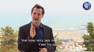 האיום הבהאי- מה הבהאיים מסתירים מאזרחי ישראל?
