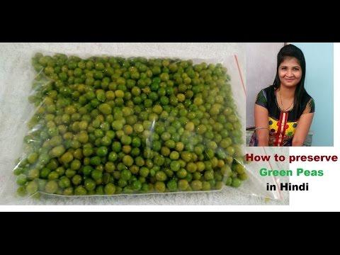 How to preserve green peas in hindi - मटर को कैसे स्टोर करें
