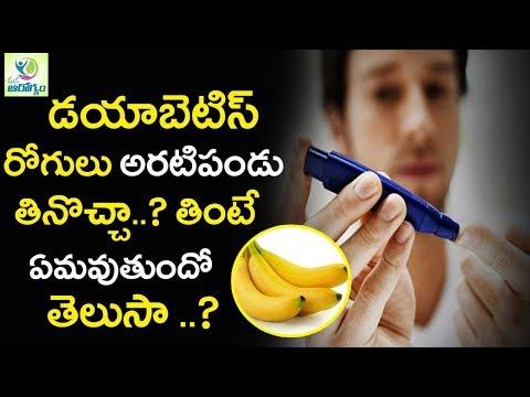 How Bananas Affect Diabetes and Blood Sugar Levels - Mana Arogyam Telugu Health Tips