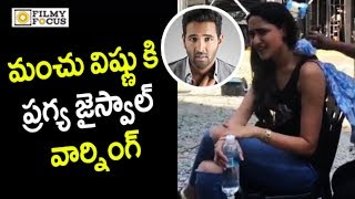 Pragya Jaiswal Gets Angry on Manchu Vishnu Double Meaning Comments - Filmyfocus.com