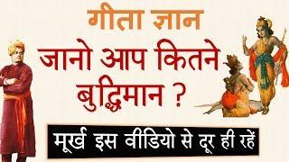 Check your intelligence & knowledge of Shrimad Bhagwat Geeta By Shri Krishna Swami Vivekananda Story