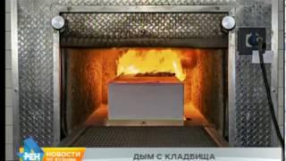 Крематорий для уничтожения опасных биологических и медицинских отходов построят в Усолье