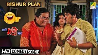 Bishur Plan | Comedy Scene | Ami Mantri Habo | Kharaj Mukherjee