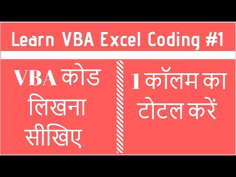 Learn VBA Code To Sum A Column in Excel Hindi