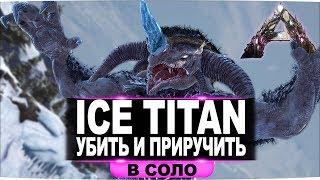 Ice Titan (ледяной титан) АРК. Как убить и приручить в соло. Рейд базы ледяным титаном.
