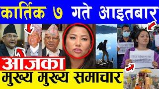TODAY NEWS 🔴 आज ७ गतेका मुख्य समाचार Nepali Samachar । Today Nepali News | 24 October 2021