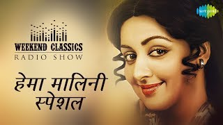 Weekend Classic Radio Show , Hema Malini Special , Dream Girl, Naam Goom Jayega , Kya Khoob Lagti Ho