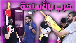 تحاربنا بالأسلحة عشان أرهب جائزة 😍🔫 !!
