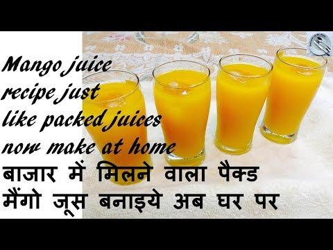 Mango juice recipe - mango frooti recipe - in hindi - DOTP - (Ep 150)