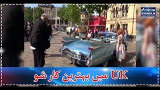 UK Mein Behtareen Car Show   SAMAA TV  