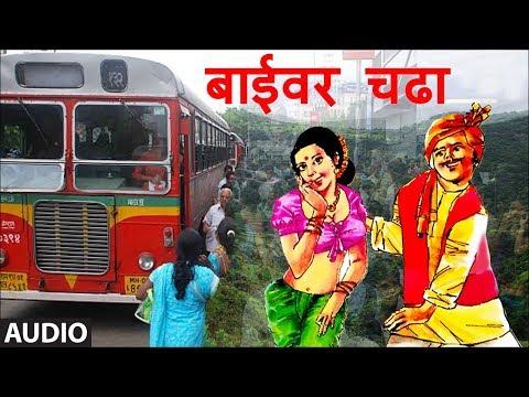 Xxx Mp4 बाईवर चढा मराठी मस्ती गीत BAIVAR CHADHA Marathi Masti Song KRISHNA SHINDE 3gp Sex