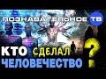 Download  Кто сделал человечество? (Познавательное ТВ, Михаил Величко) MP3,3GP,MP4