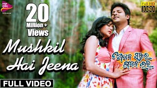 Mushkil Hai Jeena , Official Full Video , Ajab Sanjura Gajab Love , Babushan, Diptirekha