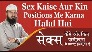 Jima - Humbistari - Sex Kaise Aur Kin Position Me Karna Halal Hai By Adv. Faiz Syed