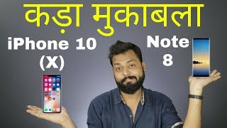 iPhone X Vs Galaxy Note 8 Comparison | कड़ा मुकाबला