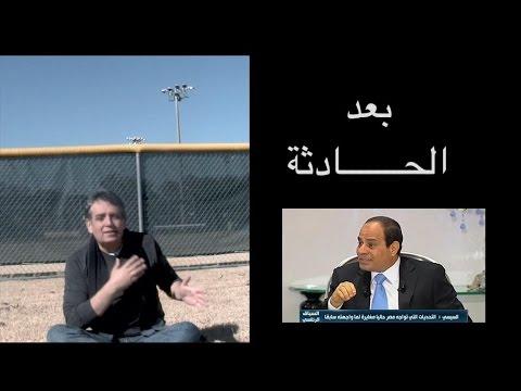 The Accident -  خالد السرتي | الهزار ده بجد |  الحادثة