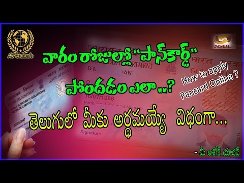 How to get Pancard within 7Days :: Easy way to apply pancard online in Telugu