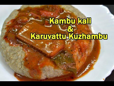 Kambu kali &  Karuvattu Kuzhambu |கம்பங்களி மற்றும் கருவாட்டு குழம்பு | Pearl millet  kali
