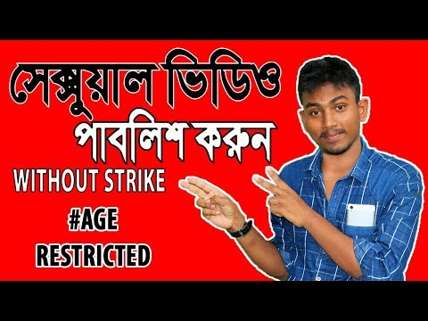 Uploader age-restrict feature Age Restricted Content #agerestricted