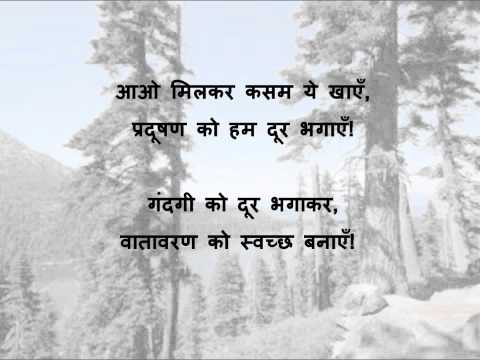 Hindi poem on pollution, हिन्दी कविता-प्रदूषण
