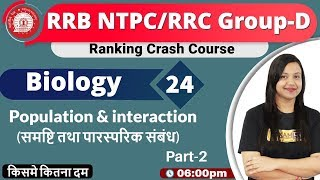 Class-24|RRB NTPC/RRCGroup-D|Ranking Crash Course|Science|By Amrita Maam|Population&interaction-2