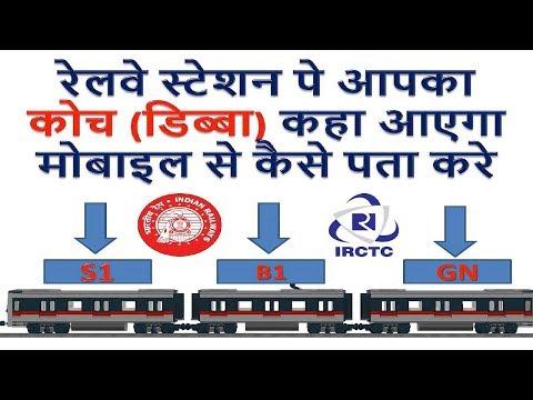 रेलवे स्टेशन पे आपका कोच (डिब्बा) कहा आएगा मोबाइल से कैसे पता करे find Train Coach Position #railtkt