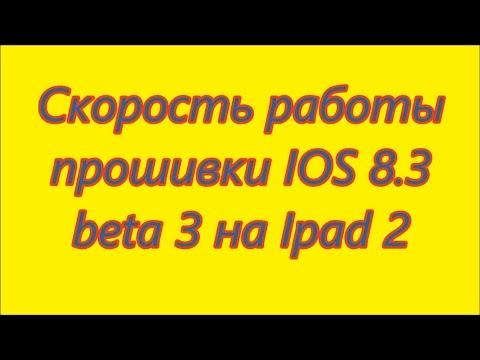 Скорость работы прошивки IOS 8 3 beta 3 на Ipad 2