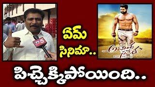 Aravinda Sametha Veera Raghava Movie Public Talk   Aravinda Sametha Review   Jr.NTR   TV5 News