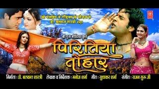 PIRITIYA TOHAR   FULL BHOJPURI MOVIE   FEAT. Krishna Abhishek & Lovely Sharma   HAMAARBHOJPURI  