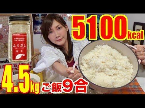 【大食い】ふぐ刺しでご飯9合!塩辛,うに,わさび,柚子コショウ[4.5キロ]5100kcal【木下ゆうか】