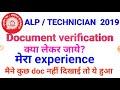 document verification in Alp technician 2019   how documents verification in Alp technician railway