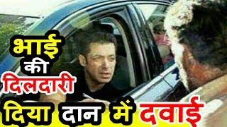 Salman Khan ने की Roadside भिखारी की मदद, किया दवाइयों का दान
