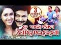 TU EKA AMA SAHA BHARASA Odia Full Movie | Siddhant & Jyoti |  Sidharth TV Mp3