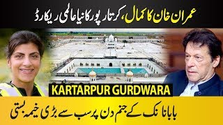 Kartarpur Becomes World's Biggest Gurdwara II Biggest Tent City II Harvi Khatkar