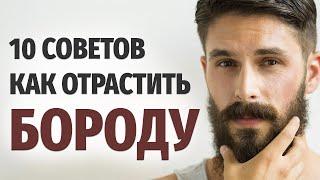 Download Советы как ухаживать за БОРОДОЙ и как отрастить бороду. Все про уход за бородой Video