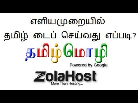 Google transliteration type in english to tamil download