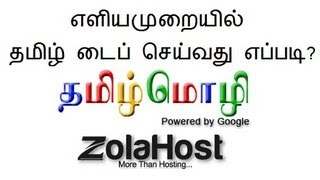 How To Type In Tamil  Google Tamil Input