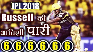 IPL 2018 KKR vs DD: Andre Russell slams 41 runs in 12 balls with the help of 6 sixes |वनइंडिया हिंदी