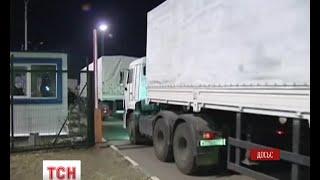 Сорок п'ятий гумконвой з Росії перетнув кордон України