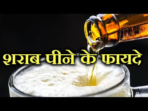शराब पीने के फायदे  - Benefits of drinking alcohol in moderation