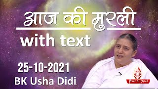 आज की मुरली 25-10-2021 with TEXT | Aaj Ki Murli | BK Usha | DAILY MURLI In Hindi | BRAHMA KUMARIS