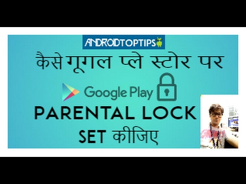 Set up Parental Lock on Google Play Store All Android Devices