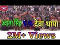 देवा थापा  V/S ज्वाला सिंह और मोनू पहलवान का सबसे जबर्दस्त दंगल