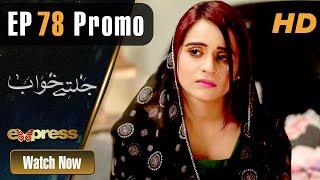 Pakistani Drama | Jaltay Khwab - Episode 78 Promo | Express TV Dramas | Ramsha Khan, Afraz Rasool